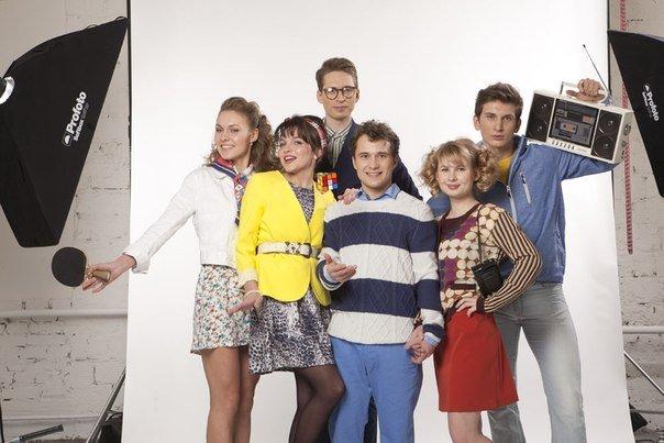 Звезды сериала «Восьмидесятые» представили последний сезон