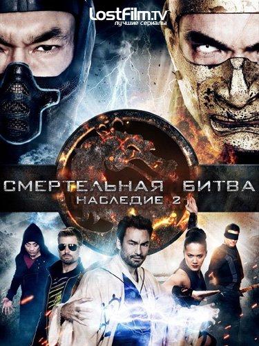 Мортал комбат фильм 3 сезон