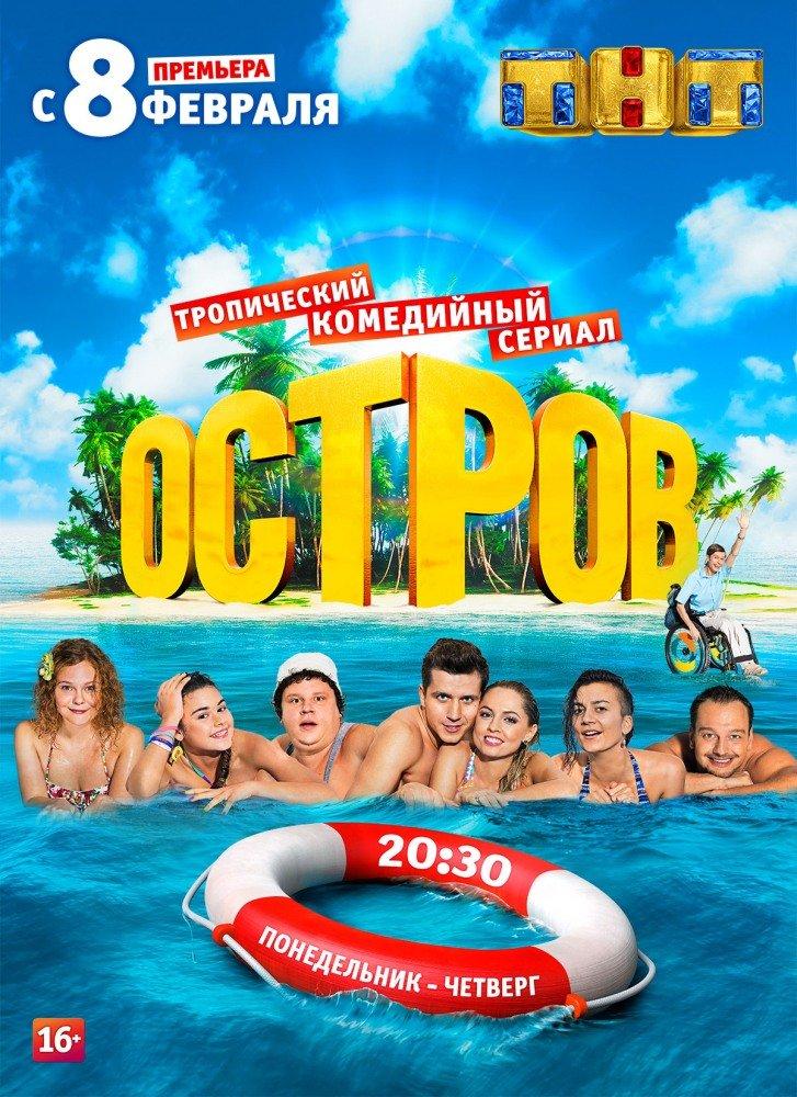 второй сезон остров дата выхода